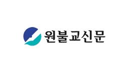 협력업체원불교신문