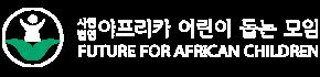 아프리카어린이돕는모임